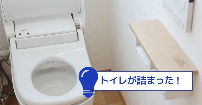 トイレが詰まった