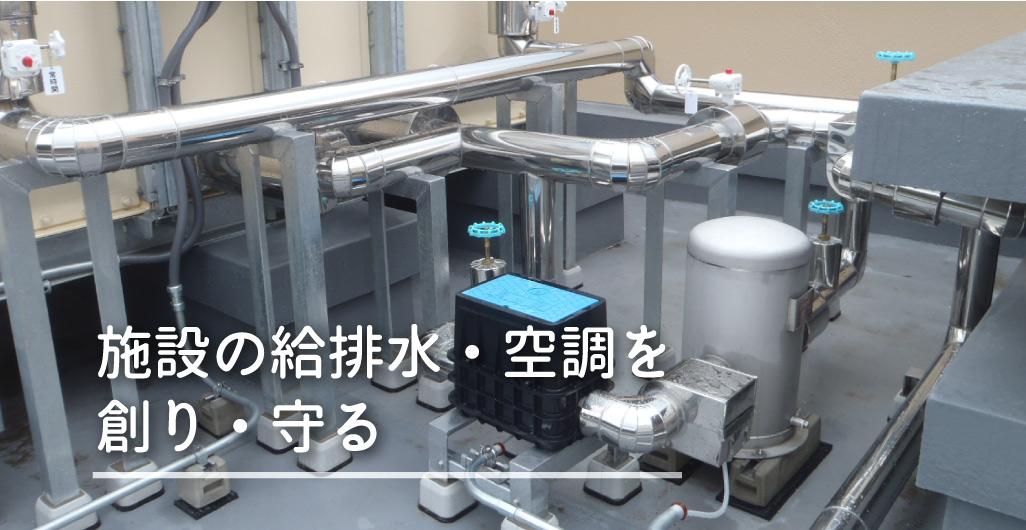 施設の給排水・空調を創り・守る